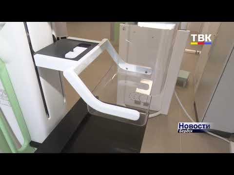 В Бердске 25 женщин в день смогут пройти скрининг на новом маммографе