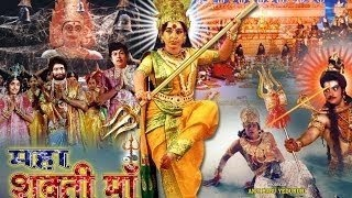 Maha Shakti Maa Full Length Devotional Hindi Movie