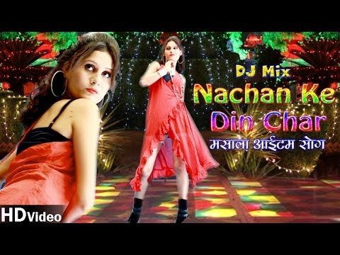 Rajasthani New DJ Club Dance Song | Nachan Ke Din Char Sali Ji | Sexy Hot Marwadi Girl On DJ ReMiX