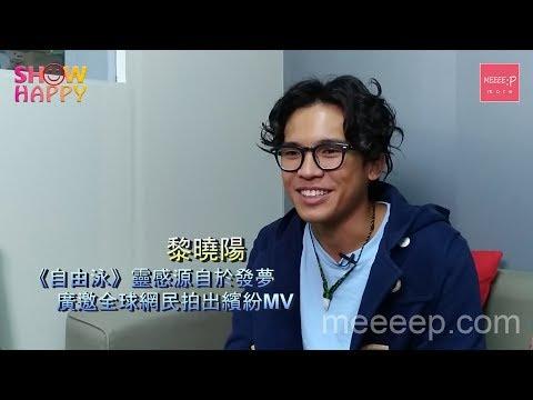 黎曉陽廣邀全球網民拍MV大叫好玩!