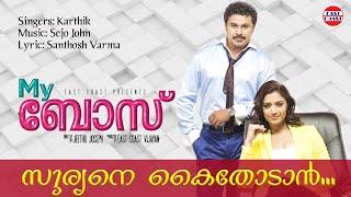 Suryane Kaithodan My Boss Malayalam Movie Official Song