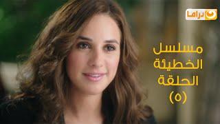 Episode 05 - Al Khate2a Series | الحلقة الخامسة - مسلسل الخطيئة