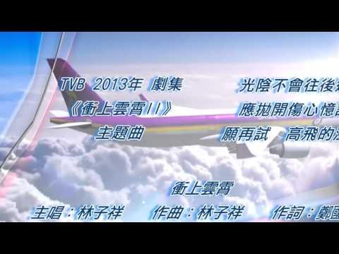 TVB 最动听的主題曲 2014