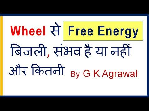 Free energy from wheel बिजली कैसे कितनी concept in Hindi