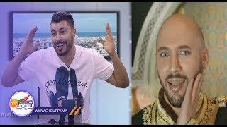 بالفيديو.. المغني أمين جاد ..كنغني الراي وأدومة هو الشوهة ديال البلاد | زووم