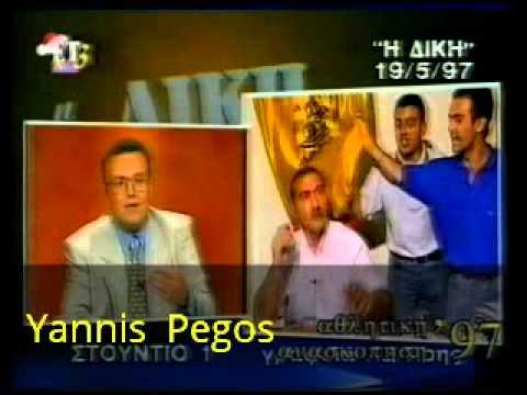 Δικη της Δευτερας (Αρης) 5/1997 & 12/1997   ET-3