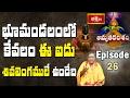 భూమండలంలో కేవలం ఈ ఐదు శివలింగములే ఉండేది || Amrutha Kalasam || Episode 25 || Bhakthi TV