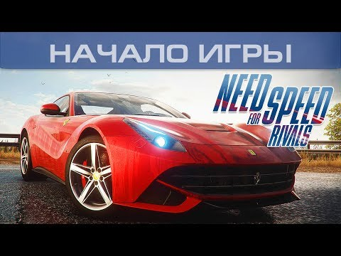 ▶ Need For Speed: Rivals - Начало игры, 1080p