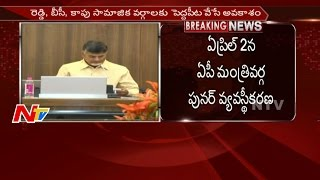 AP Cabinet Re-organization Tomorrow , IT for Lokesh - Excl..