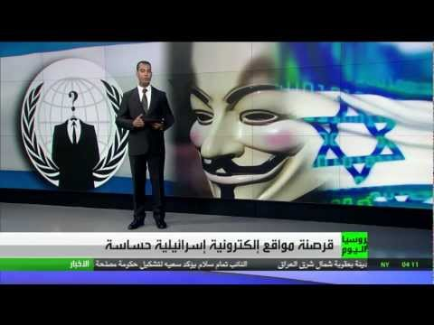 قرصنة مواقع إلكترونية إسرائيلية حساسة دعما لفلسطين – روسيا اليوم
