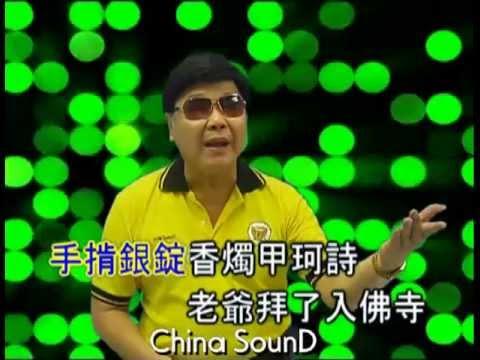 私彩迷  林雲:唱 (潮州歌)