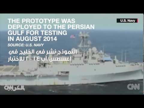 """سلاح القرن.. أول """"سلاح ليزر"""" للبحرية الأمريكية"""