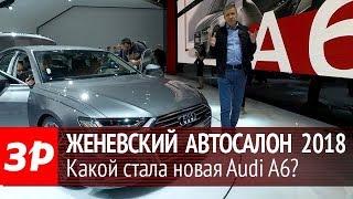 Audi A6 пятого поколения на Женевском автосалоне. Видео тесты За Рулем.