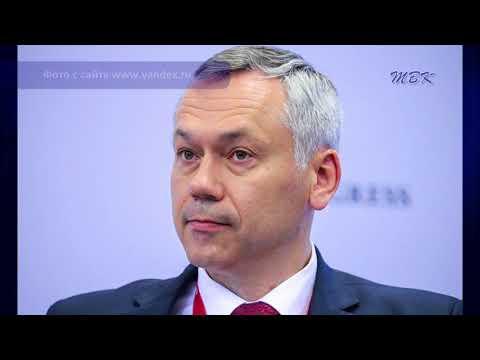 Региональная  партийная конференция 'Единой России' выбрала врио главы  Новосибирской области Андрея Травникова кандидатом от партии