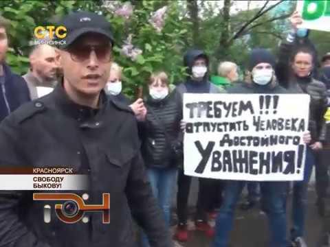 Свободу Быкову!