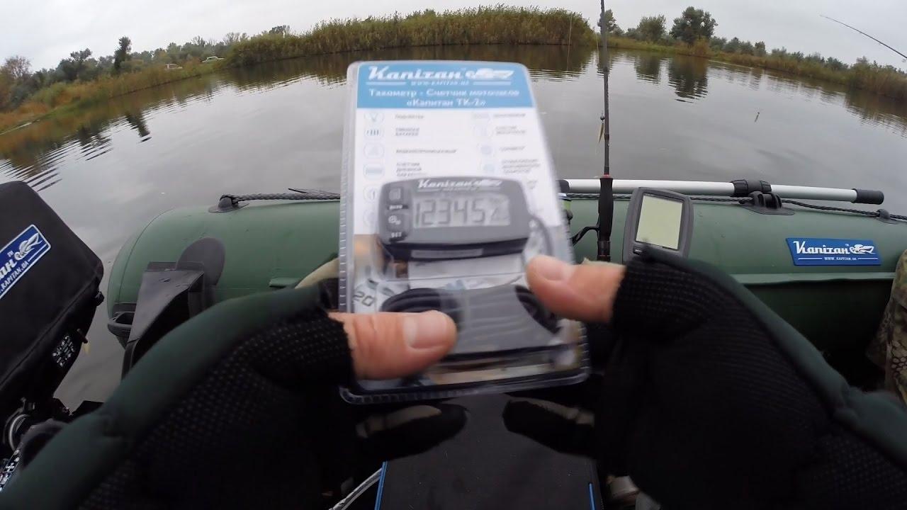 тахометр-счетчик моточасов для лодочного мотора капитан тк-2