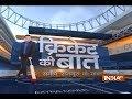 Cricket ki Baat: ICC Women's World Cup 2017 clash between India Vs Pakistan in