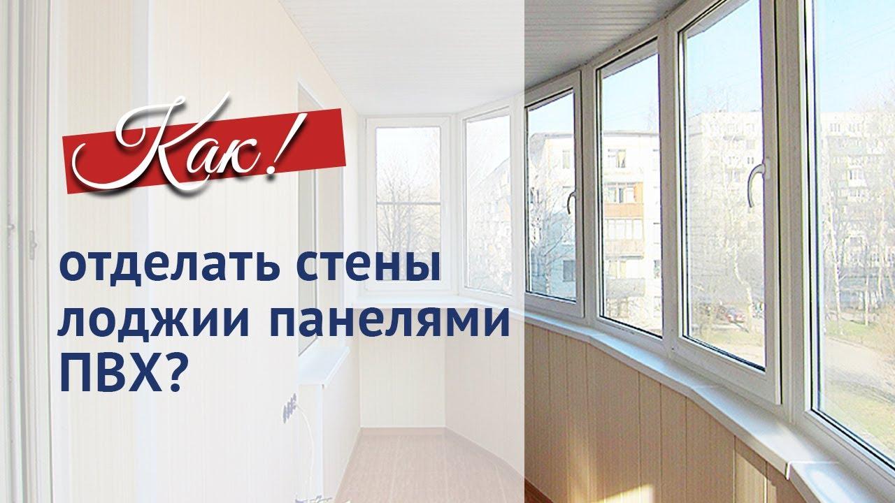 Декорирование внутренней отделки балконного помещения.