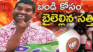 Bithiri Sathi Over BJP's Poll Drive In Telangana | Offer Bikes To Activists