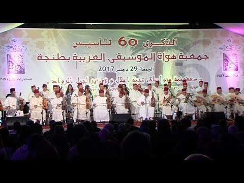طنجة: الذكرى الستين لتاسيس جمعية هواة الموسيقى العربية
