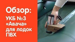 Видео обзор УКБ №3 Авача для лодок ПВХ от интернет-магазина www.v-lodke.ru