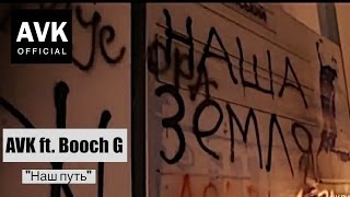 AVK ft. Booch G - Наш путь