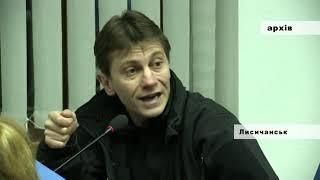 Засідання бюджетної комісії у Лисичанській міській раді