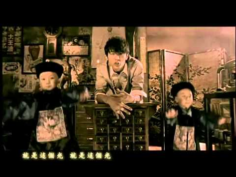 "周杰倫【本草綱目 官方完整MV】Jay Chou ""Chinese Herbal Manual"" MV"