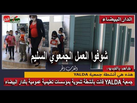 شوفوا العمل الجمعوي السليم – جمعية YALDA قانت بأنشطة تنموية بمؤسسات تعليمية عمومية بالدار البيضاء