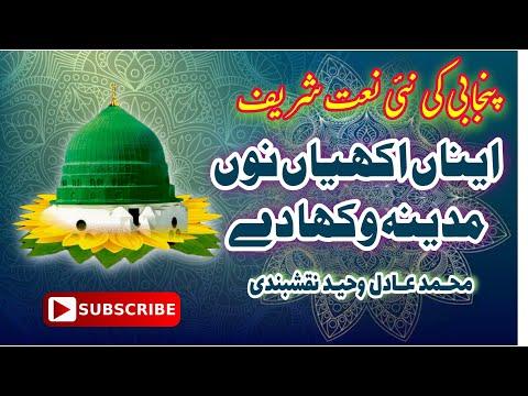 Beautiful Punjabi Naat shairf - Inha Akhian Nu Madina Tu Wikha day - Muhammad Adil Waheed