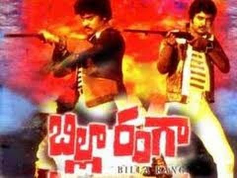 Billa Ranga - Full Length Telugu Movie - Chiranjeevi - Mohan Babu - Swapna - 01