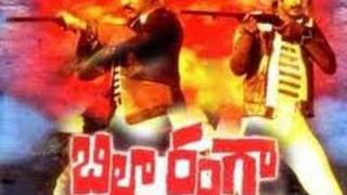 Billa Ranga - Full Length Telugu Movie - Chiranjeevi - Mohan Babu - Swapna - 01