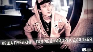Леша Пчелкин - Последний трек для тебя