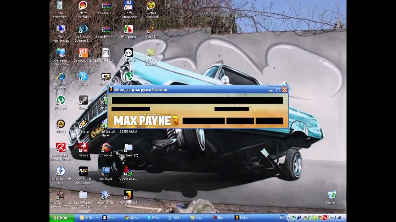 код активации для max payne 3 в social club