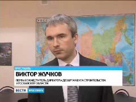 Ярославская область лишилась финансирования от Фонда ЖКХ
