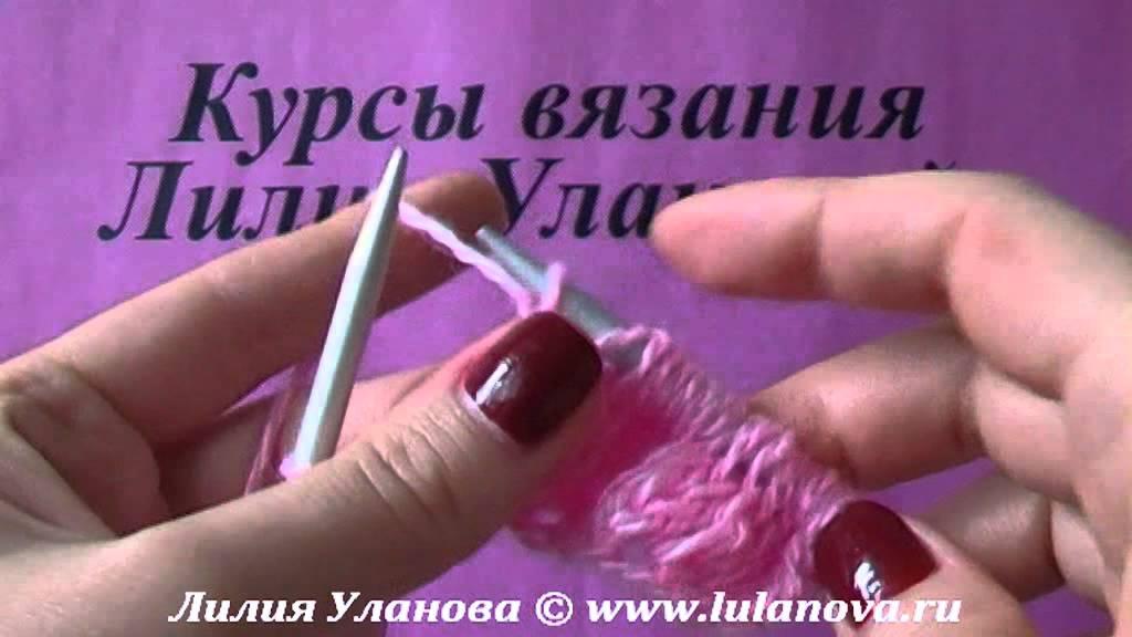 Видео вязание улановой