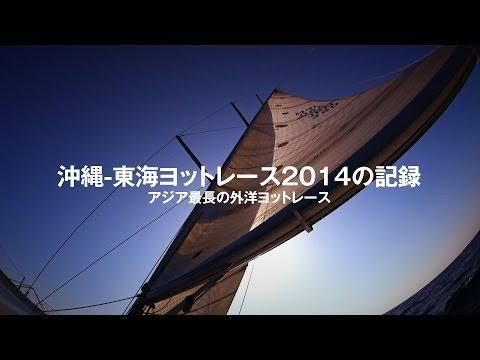 沖縄-東海ヨットレース2014の記録・完全版
