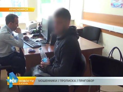 МОШЕННИКИ / ПРОПИСКА / ПРИГОВОР