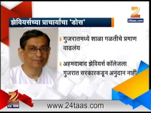 Zee24Taas : Dr Fasier Posts Notice On College Website