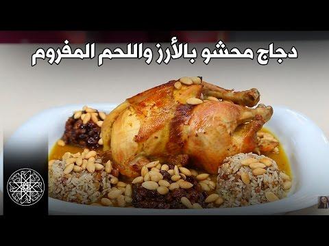 Choumicha : Poulet farci au riz, Kefta,... شميشة : دجاج محشو بالأرز واللحم المفروم