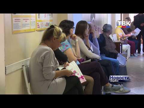 Поликлиники Бердска присоединятся к областной акции «Субботник здоровья»