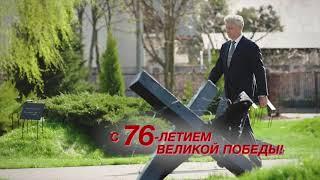Поздравление Юрия Бойко с Днем Победы