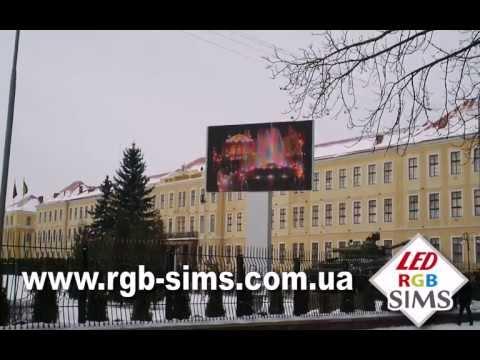 Проект №71 LED SIMS RGB Technology - производитель светодиодных экранов бегущая строка