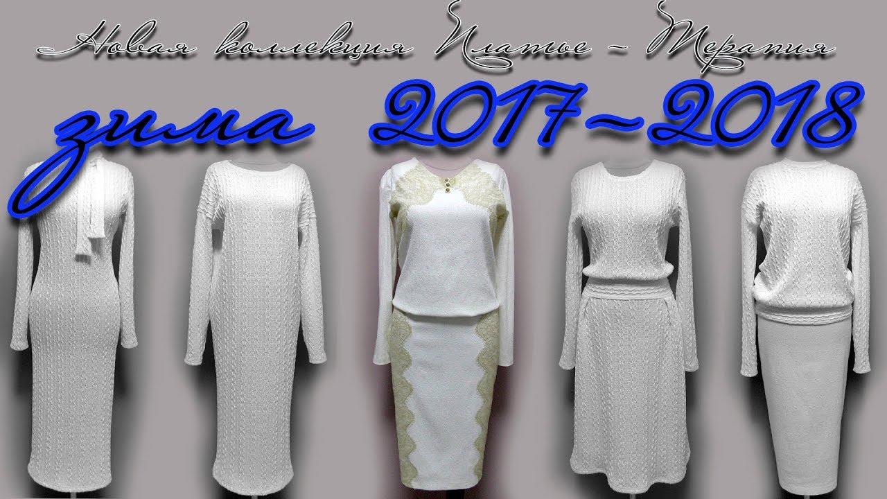 Платья 2017-2018 новинки выкройки