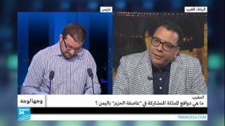 مشاركة المغرب في -عاصفة الحزم- على فرانس 24