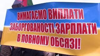 Митинг профсоюзов в Северодонецке. Актуальная тема