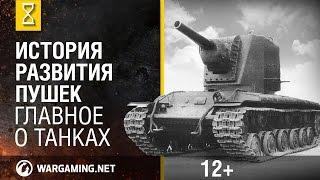 Как развивалось танковое орудие? Главное о танках