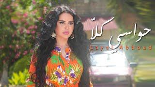 Hawasi Killa Layal Abboud /  حواسي كلّا  ليال عبود