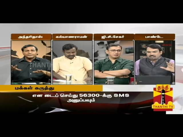 "AYUTHA EZHUTTU - Debate on ""Invite Of Rajapaksa in Modi's Swearing In Ceremony"""