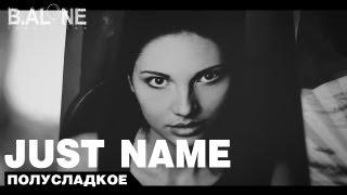 Just name - Полусладкое